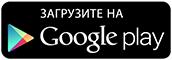 Загрузить Словорд с Google Play